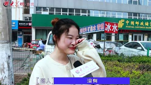 广饶街访《愚人节特别专访》