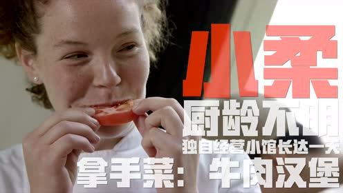 非常认真的美食纪录片