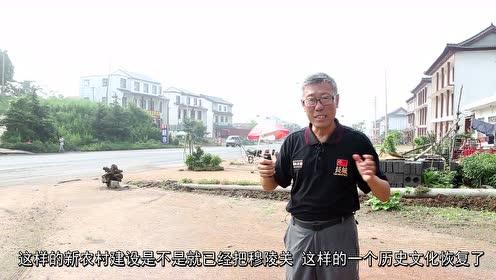 走进齐长城 第二部 69集穆陵关新农村建设