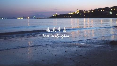 迷失青岛-MAX的假期旅行