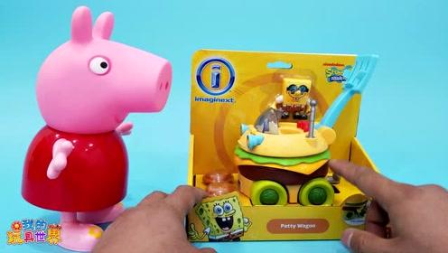 小猪佩奇与海绵宝宝的大汉堡玩具车开箱