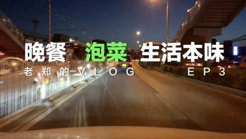 神奇泡菜水-老郑的VLOG EP3