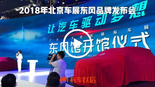 2018年北京车展东风品牌发布会