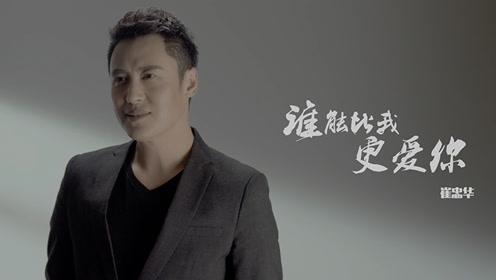 《中国好声音》崔忠华《谁能比我更爱你》纯爱版
