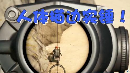 绝地求生:敌人十米远没动四倍镜98K,Miss:真没开人体描边