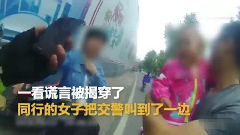 男子无证驾驶拖家带口 谎言拆穿后企图红包贿赂交警