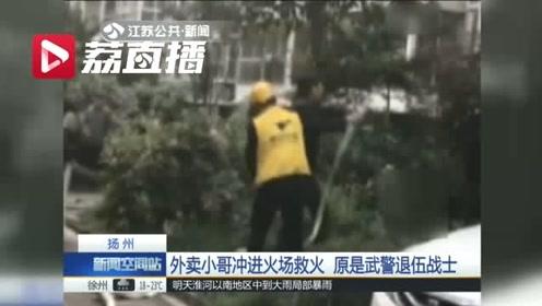 扬州外卖小哥送餐途中冲进火场救火 原是武警退伍战士