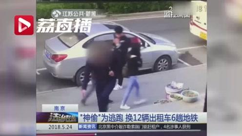 换12辆出租车6趟地铁 盗贼逃窜大半个中国还是栽了!