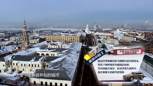 【高能卡位】俄罗斯第三首都喀山