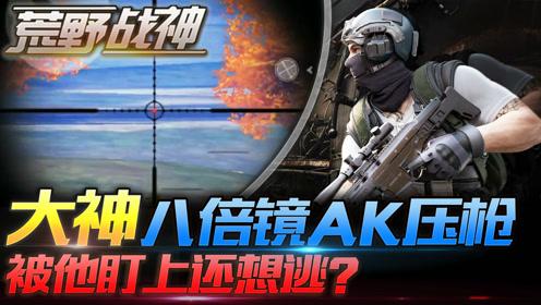 荒野战神12:大神八倍镜AK压枪,被他盯上还想逃?