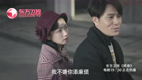 《脱身》东方卫视剧透:乔智才黄俪文骑车调查