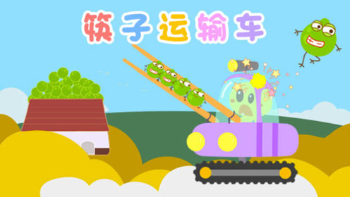筷子运输车