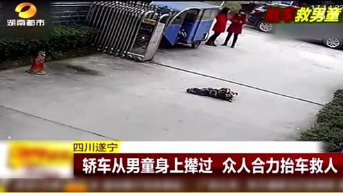 正能量,小孩被汽车碾过,路过行人赶忙救人