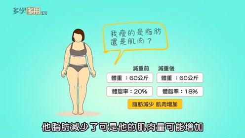 减掉1公斤脂肪大概需要减掉多少体重?