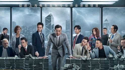 《反贪风暴3》特辑 古天乐领衔重装开战诠释纯正港范