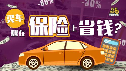 新车保险想省钱?专业销售告诉你应该这么做!