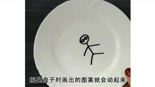 4个有趣小实验:往盘子里倒进水,让盘子里的图案动起来