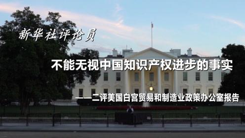 新华社评论员:不能无视中国知识产权进步的事实