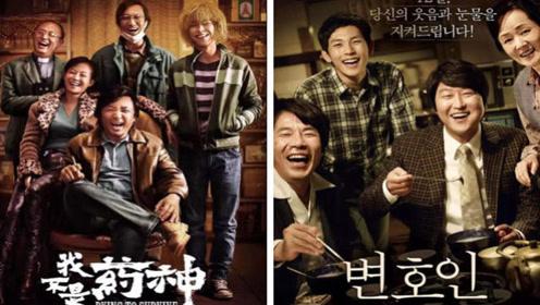 《我不是药神》封面图借鉴韩影《辩护人》?直击人心看哭网友