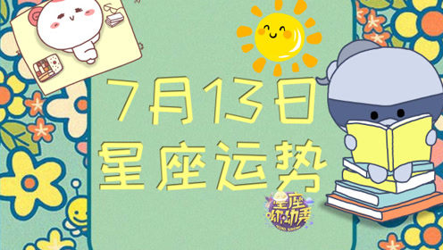 7月13日十二星座运势,两个星座开启五星好运心情美丽!
