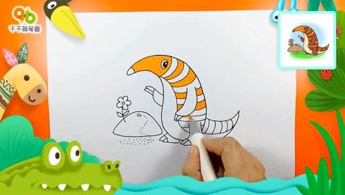 儿童简笔画:爱吃蚂蚁的穿山甲图片