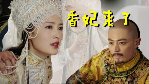 如懿小课堂:宝月楼不在故宫里,容妃身上的奇香原来是因为这个···