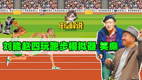 刘能赵四玩跑步模拟器,太好笑了!