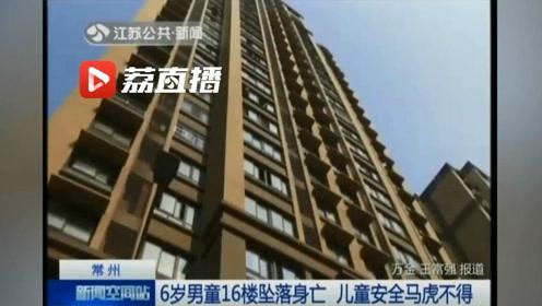 母亲下楼扔垃圾将儿子反锁在家 6岁男童16楼坠落身亡