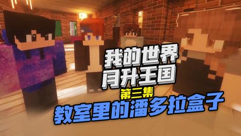 我的世界动画 月升王国 第三集 教室里的潘多拉盒子