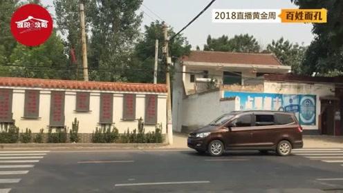 探访岳云鹏老家,家乡大变样!