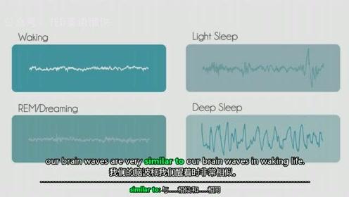 TED演讲:深睡对大脑有益_以及如何睡得更沉