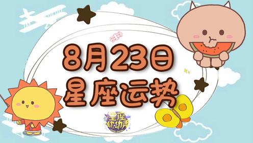 8.23十二星座运势,一个星座爱情甜蜜一个星座有赚钱机会!