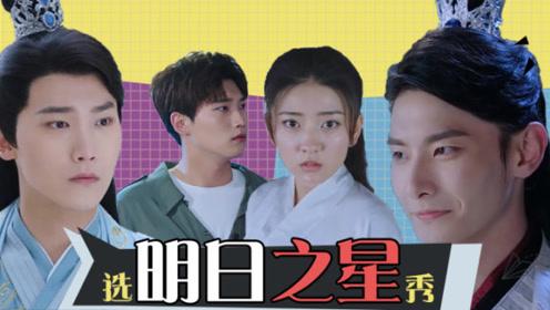《双世宠妃2》东岳明日之星选秀一触即发