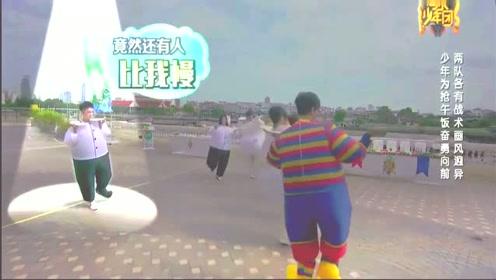 《高能少年团》董子健独脚玩游戏,真自由安闲