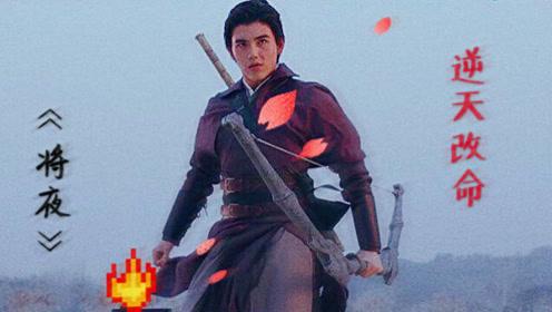 前方高能《将夜》陈飞宇逆天改命 点燃复仇之路