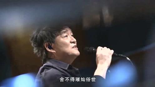 最经典的金庸剧歌曲,最经典的现场演绎,来听周华健《难念的经》