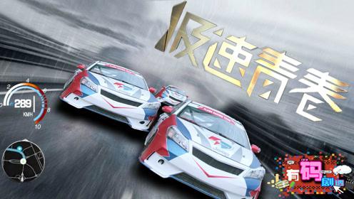 韩东君来到极品飞车游戏现场《极速青春》超燃超带感
