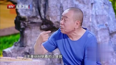 张晨光称自己被人追求,潘长江表示不服,张晨光:你清醒一点!