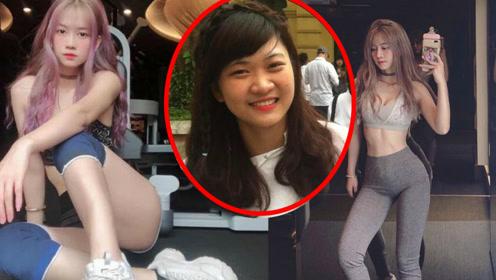 越南21岁女生被称健身房美少女 看其旧照不信竟是同一人