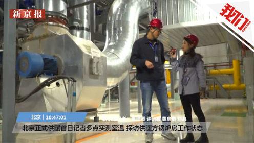 直播回看:北京正式供暖首日多点实测 你家温度达标了么