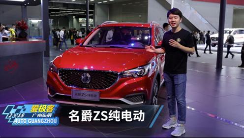 时尚靓丽的小型纯电SUV 广州车展体验名爵ZS纯电版