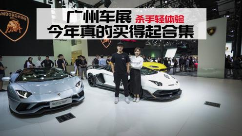 杀手轻体验:广州车展 今年真的买得起合集