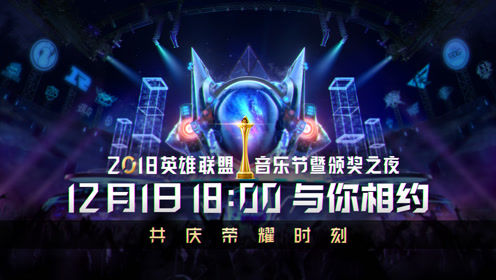 2018英雄联盟音乐节暨颁奖之夜 潮动来袭!