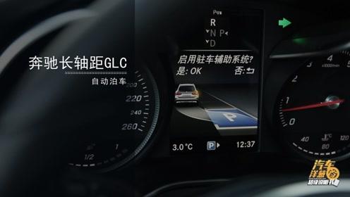 长轴距GLC自动泊车