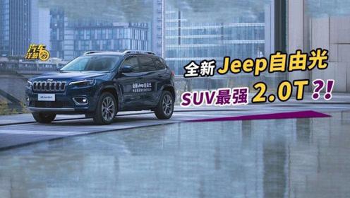 同级别SUV最强2.0T,试驾全新Jeep自由光!