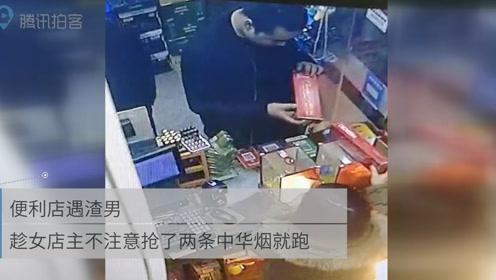 便利店遇渣男 趁女店主不注意抢了两条中华烟就跑