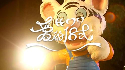 L.I.K.E新歌《爱的十八式/比心心》拍摄花絮