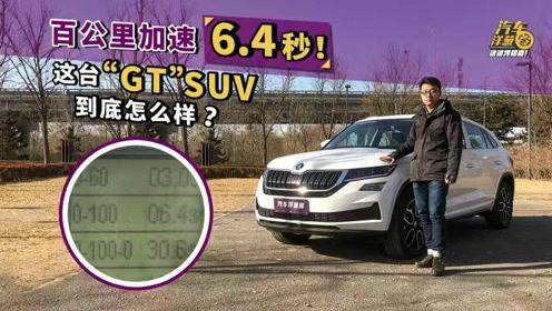 这台20万的轿跑SUV 百公里加速仅需6.4秒! 不仅快还很实用!