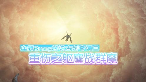 血舞Crazy古剑奇谭三最高难度23 重伤之躯鏖战群魔