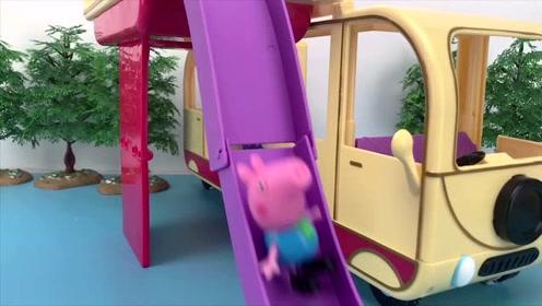 《奇奇和悦悦的玩具》小猪佩奇露营车上这么高的一个滑梯太好玩了